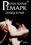 Сенки в рая - Ерих Мария Ремарк -
