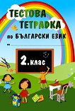 Тестова тетрадка по български език за 2. клас - Соня Ангелова -