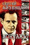 Монтажът - Сергей Айзенщайн -