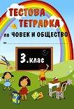 Тестова тетрадка по човек и общество за 3. клас - Татяна Георгиева, Малина Николова, Надя Симеонова -