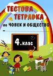 Тестова тетрадка по човек и общество за 4. клас - Татяна Георгиева, Малина Николова, Надя Симеонова -