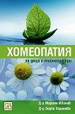 Хомеопатия за деца и тийнейджъри - Мариян Иванов, Зорка Угринова -