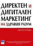 Директен и дигитален маркетинг на здравия разум - книга