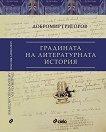 Градината на литературната история - Добромир Григоров - книга