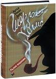 Шерлок Холмс. Пълно издание - книга