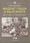 Мидхат паша и българите. Митове и реалност - Мария Витошанска -