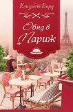 Обяд в Париж - Елизабет Бард - книга