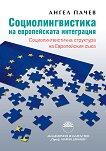 Социолингвистика на европейската интеграция. Социолингвистична структура на Европейския съюз - Ангел Пачев -