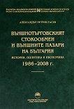 Външнотърговският стокообмен и външните пазари на България - Александър Петров Тасев -