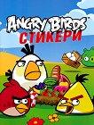 Angry Birds - книжка със стикери и игри -
