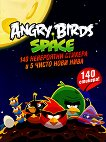 Angry Birds Space - книжка със стикери и игри -