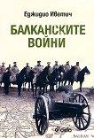 Балканските войни - Еджидио Иветич - книга