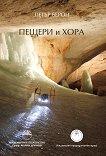 Пещери и хора - Петър Берон -