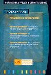 Норми за проектиране на промишлени предприятия - книга