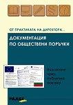 От практиката на директора. Документация по обществени поръчки - CD - Мартин Петков - продукт
