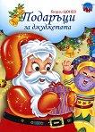 Подаръци за джуджетата - Георги Цонев -