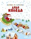 Дядо Коледа - Книжка за оцветяване -