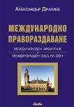 Международно правораздаване - Александър Драгиев -