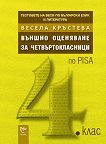 Тестовете на Веси по български език и литература: Външно оценяване за четвъртокласници - Весела Кръстева - табло