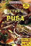 Ястия с риба - Тодор Енев -