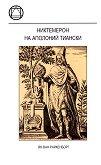 Никтемерон на Аполоний Тиански - Ян ван Райкенборг - книга