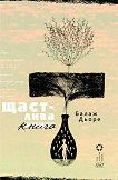 Щастлива книга - Балаж Дьоре -