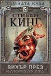 Тъмната кула - книга 8: Вихър през ключалката -