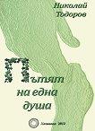 Пътят на една душа - Николай Тодоров -