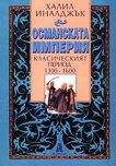 Османската империя. Класическият период 1300 - 1600 -