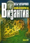 Лекции по история на Византия - книга