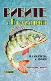 Рибите в България - Мария Карапеткова, Младен Живков - книга