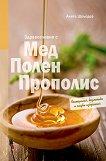 Здравословно с мед, полен, прополис - Анете Шрьодер -