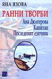 Ранни творби: Ана Дюлгерова, Капитан, Последният езичник - Яна Язова - книга