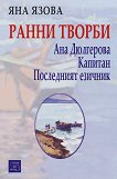 Ранни творби: Ана Дюлгерова, Капитан, Последният езичник -