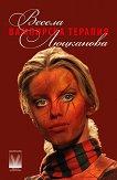 Вампирска терапия - Весела Люцканова -