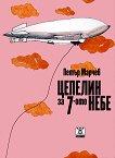 Цепелин за 7-ото небе - Петър Марчев -