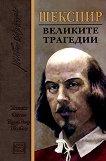 Великите трагедии - Уилям Шекспир -