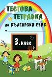 Тестова тетрадка по български език за 3. клас - Соня Ангелова -