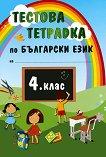 Тестова тетрадка по български език за 4. клас - Соня Ангелова - помагало