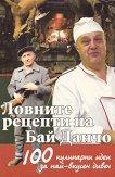 Ловните рецепти на Бай Данчо: 100 кулинарни идеи за най-вкусен дивеч - Йордан Стоичков -