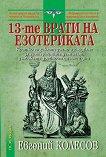 13-те врати на езотериката - Евгений Колесов - книга