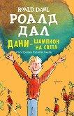 Дани - шампион на света - Роалд Дал - книга