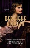 Богати и красиви - книга 2: Обречена красота - Ана Годбърсън -
