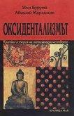 Оксидентализмът: Кратка история на антизападничеството - Авишай Маргалит, Иън Бурума - книга
