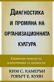 Диагностика и промяна на организационната култура - Ким С. Камерън, Робърт Е. Куин -