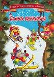 Зимна песничка: Стихотворения и гатанки за Коледа -
