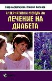 Алтернативни методи за лечение на диабета - Хавра Астамирова, Михаил Ахманов -
