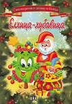 Елхица-хубавица: Стихотворения и гатанки за Коледа - детска книга