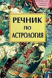 Речник по астрология - Персида Бочева -
