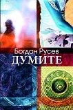 Думите - книга